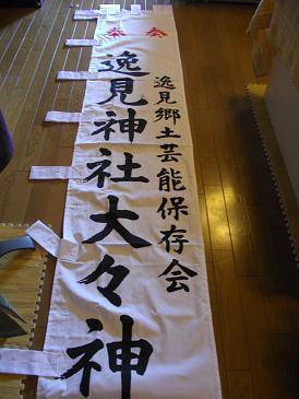神社のぼり旗