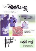 2007年5月布あそび展チラシ